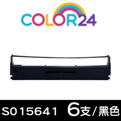 Color24 for EPSON 6入組 S015641 黑色相容色帶 /適用Epson LQ-310 / 310C