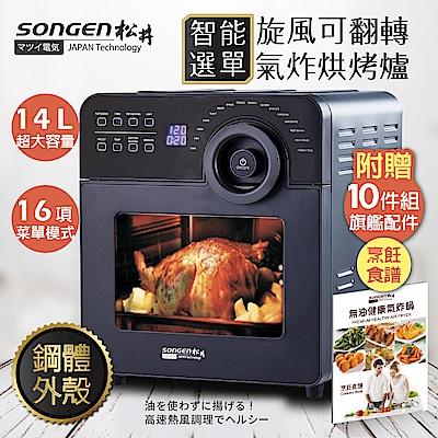 SONGEN松井 14L鋼製智能選單旋風可翻轉氣炸烘烤爐/烤箱(附烹飪炊具10件組+食譜(SG-1400AF)