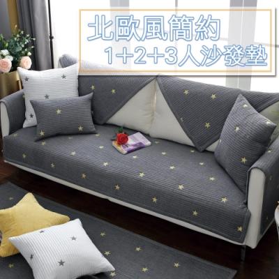 【西格傢飾】北歐風簡約純棉1+2+3人座沙發墊(多款任選)