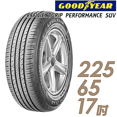 【GOODYEAR 固特異】EPS-225/65/17吋 舒適休旅輪胎 EfficientGrip PERFORMANCE SUV 2256517 225-65-17 225/65 R17