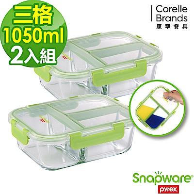 (下單5折)(送保溫袋)Snapware 康寧密扣全三分隔長方形玻璃保鮮盒2入組