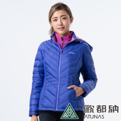 【ATUNAS 歐都納】女款輕量可拆帽鵝絨保暖防風羽絨外套A1-G1833W藍紫