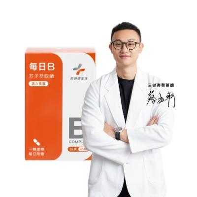 【藥師健生活】活力長效緩式B群+硒(45顆)
