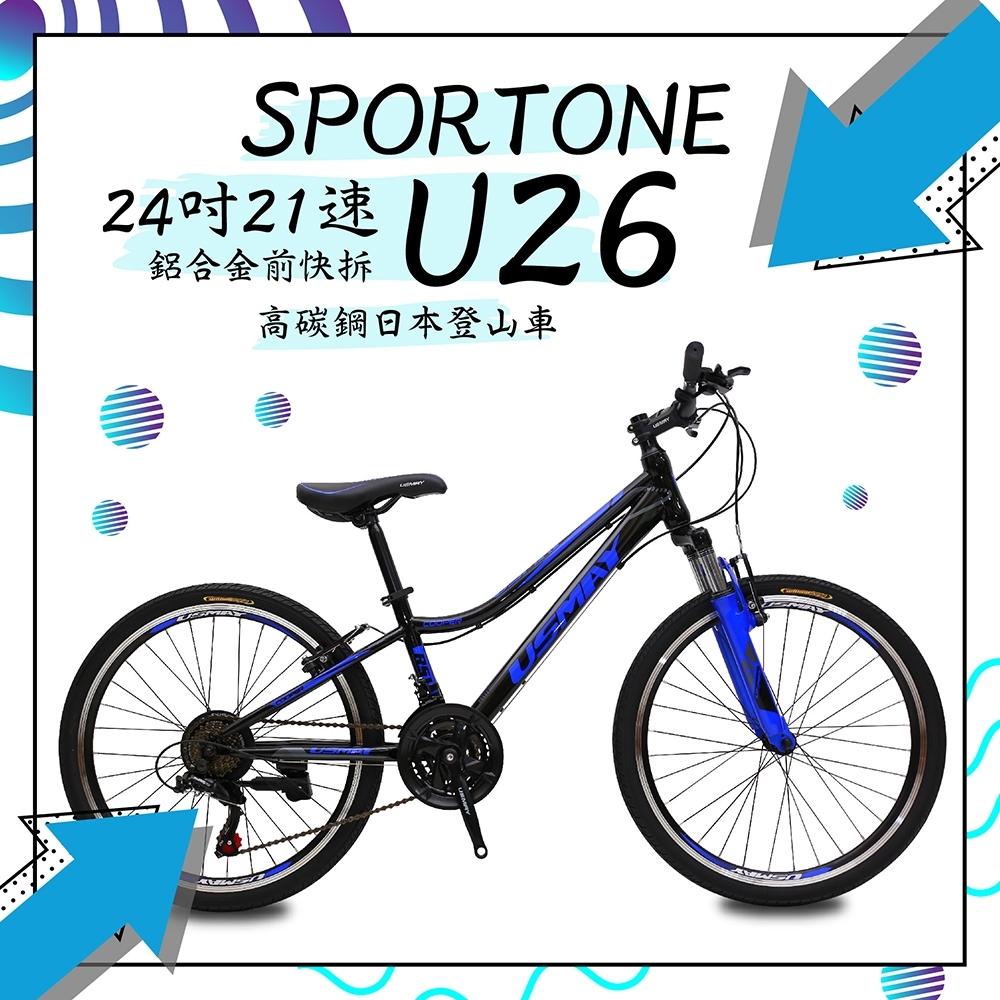 SPORTONE U26 24吋高碳鋼日本21速登山車山地車 24庫柏