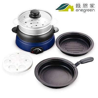 綠恩家enegreen日式五合一小巧電火鍋 KHP-520T