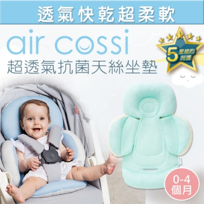 air cossi 超透氣抗菌天絲座墊_嬰兒推車汽座枕頭 (新生兒全身包覆款0-4m)-清新綠