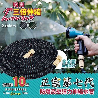 【FL生活+】 第七代防爆高壓彈力伸縮水管-10公尺(FL-105)