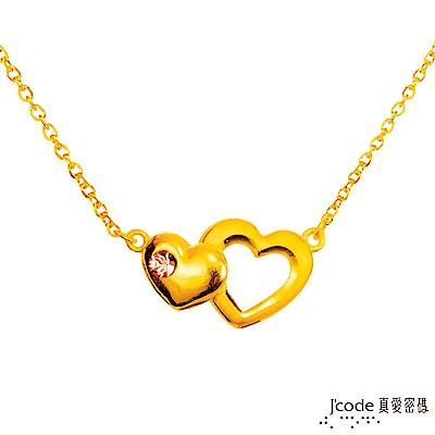 (無卡分期6期)J'code真愛密碼 愛相伴黃金/水晶項鍊
