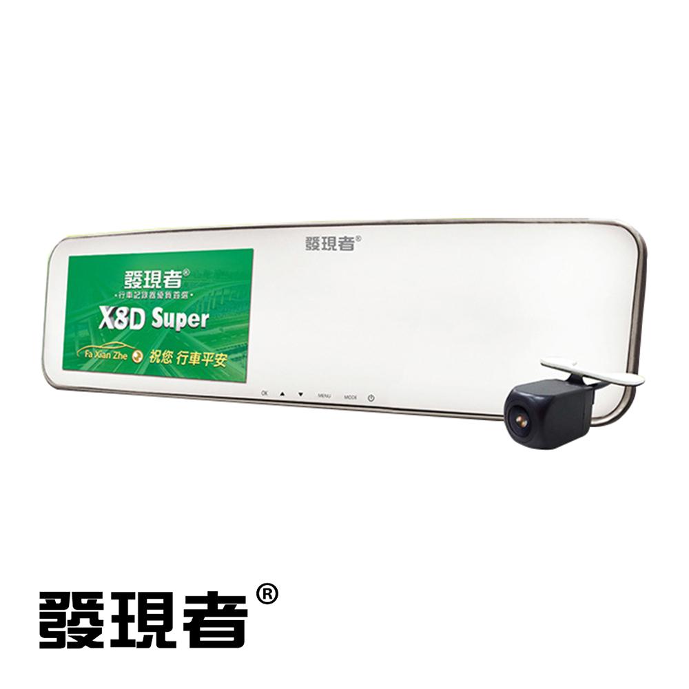 發現者 X8Dsuper 高畫質1296P SONY感光元件 雙鏡頭行車紀錄器-快