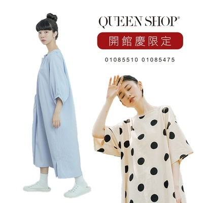 【時時樂】QUEENSHOP 懶人福星舒適洋裝 2款/三色售 *現+預*