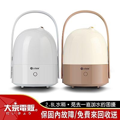 日本【大京電販】迷霧觸控式涵氧機2.8公升(連續24小時出霧)