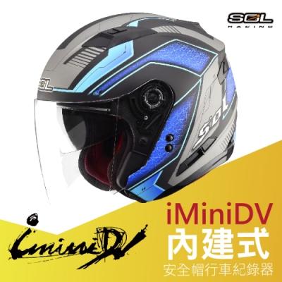 【iMiniDV】SOL+DV SO-7 星際 內建式 安全帽 行車紀錄器/消光黑/藍