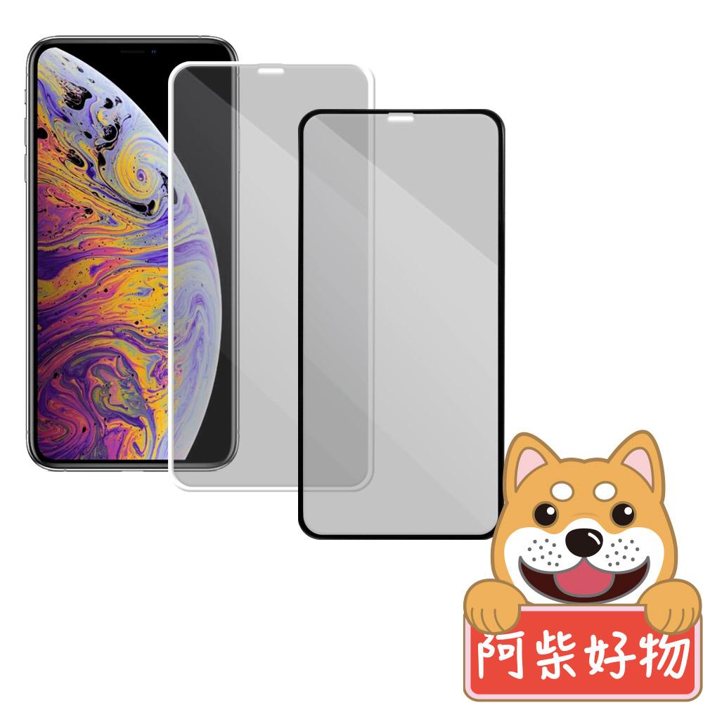 阿柴好物 Apple iPhone Xs Max 3D全膠滿版玻璃貼