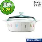 康寧Corningware 3.25L圓形康寧鍋-自由彩繪