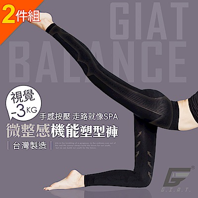 GIAT 視覺-3KG微整機能塑型褲(2件組)-聯