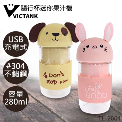 VICTANK隨行杯USB充電式迷你果汁機TL-2001