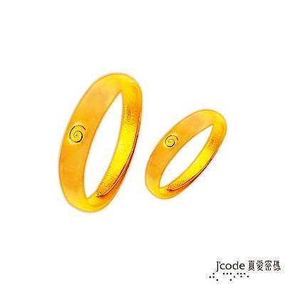 J'code真愛密碼 藏四面風黃金成對戒指