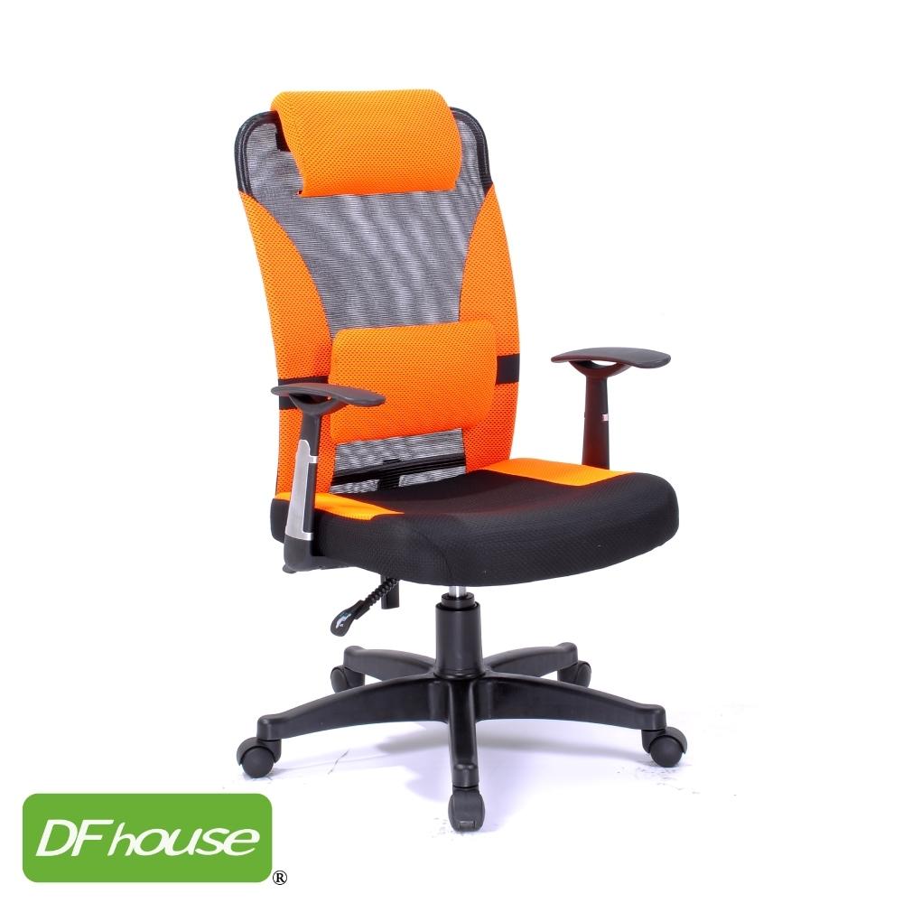 《DFhouse》卡迪亞高品質多功能電腦椅(橘色)  70*70*104-115