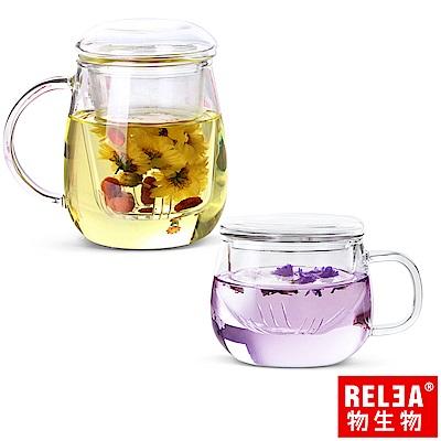 [時時樂限定]香港RELEA物生物 蘑菇玲瓏耐熱玻璃泡茶杯500ml+320ml
