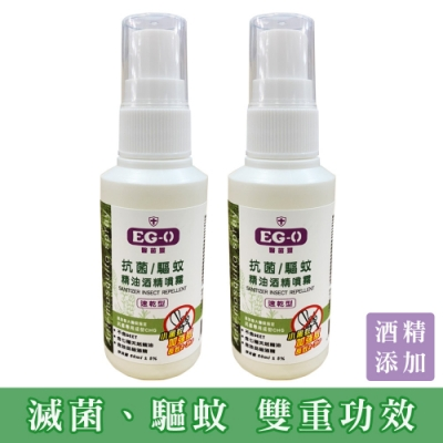 (2入) 抗菌驅蚊精油酒精噴霧 60ml 歐盟認證 防蚊液 乾洗手 雙重功效