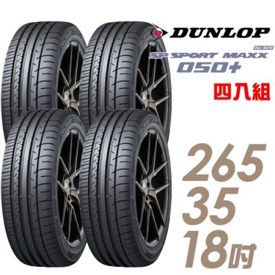 【登祿普】SP SPORT MAXX 050+ 高性能輪胎_四入組_265/35/18