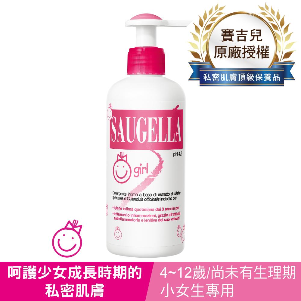 SAUGELLA賽吉兒 pH4.5潔浴凝露(少女型)200ml