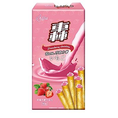 愛加 轟BOOM草莓牛奶巧克力捲(96g)
