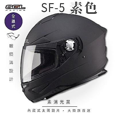 【SOL】SF-5 素色 素消光黑 全罩(全罩式安全帽│機車│內襯│鏡片│專利鏡片座│內墨鏡片│GOGORO)