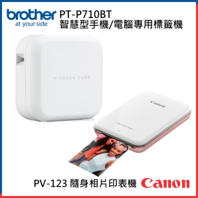 Brother PT-P710BT 標籤機+Canon PV-123 相印機 超值組