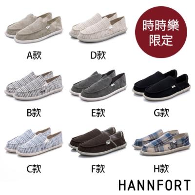 [時時樂限定] Hannfort 零碼均一價 夏日百搭休閒男鞋 共7款