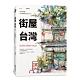 街屋台灣:100間街屋,100種看見台灣的方式!(隨書加贈「看見街屋」書衣海報) product thumbnail 1