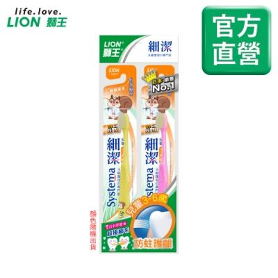 日本獅王LION 細潔兒童牙刷 3-6歲 2入(顏色隨機出貨)
