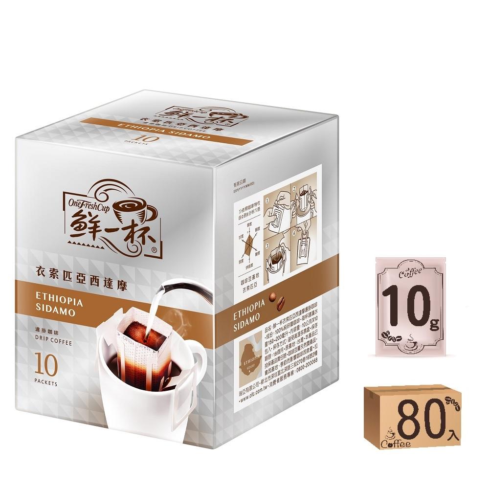 (滿799元出貨免運)鮮一杯 衣索匹亞西達摩(10入/盒)*8盒