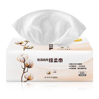 (任5件385)奈森克林 乾濕兩用棉柔巾 100抽/包