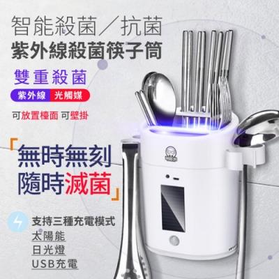 DaoDi光觸媒紫外線殺菌筷子筒