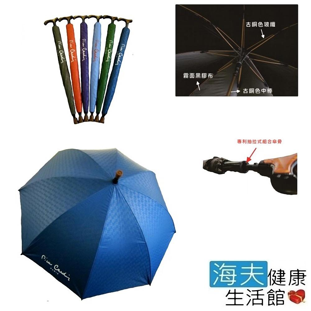 皮爾卡登 專利抽拉式 分離 拐杖 降溫黑膠傘 雨傘 (3468)