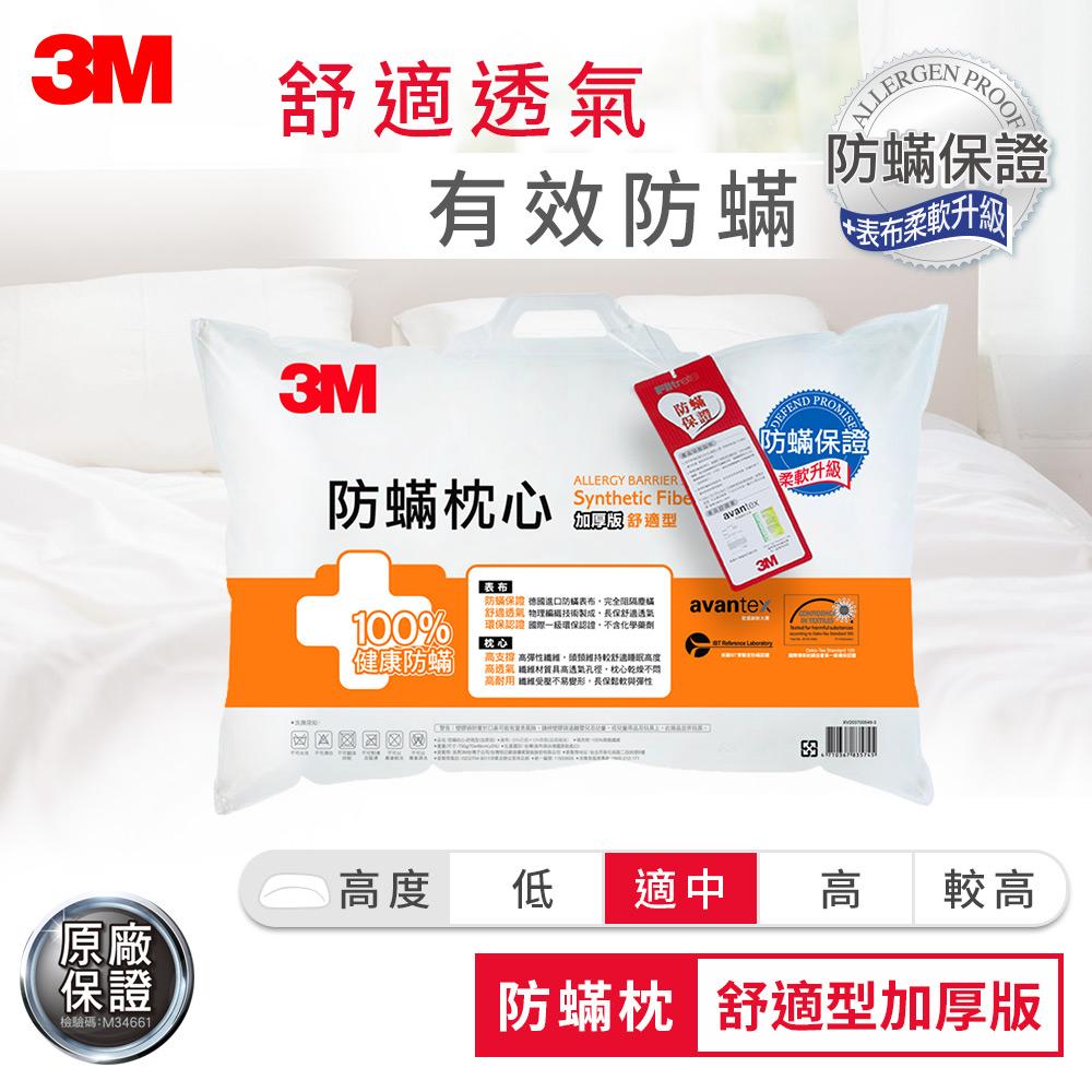 3M 防蹣枕心-舒適型 加厚版 防蟎 枕頭 透氣 支撐