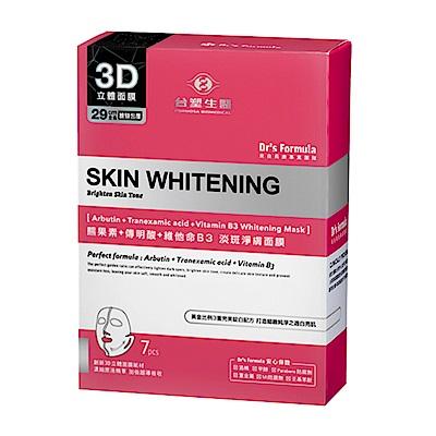 *台塑生醫Dr's Formula亮白肌熊果素+傳明酸+維他命B3淡斑淨膚面膜(7片/盒)