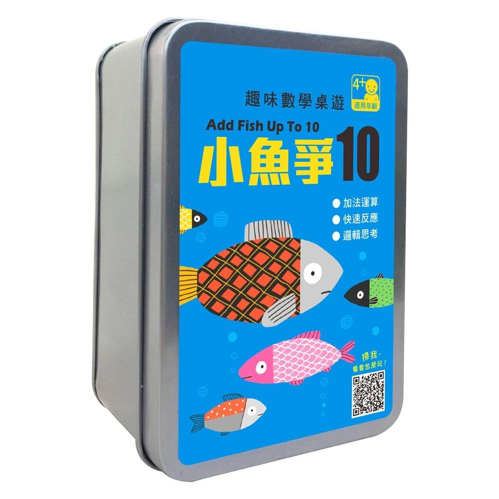 趣味數學桌遊:小魚爭10【65張卡牌+收納鐵盒】