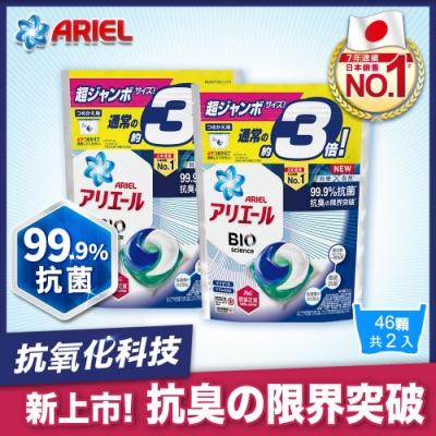 【日本ARIEL新升級】3D超濃縮抗菌洗衣膠囊/洗衣球 46顆袋裝 X2 (經典抗菌型/室內晾衣型),共92顆