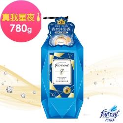 Farcent香水 胺基酸沐浴露780g-自由雛菊