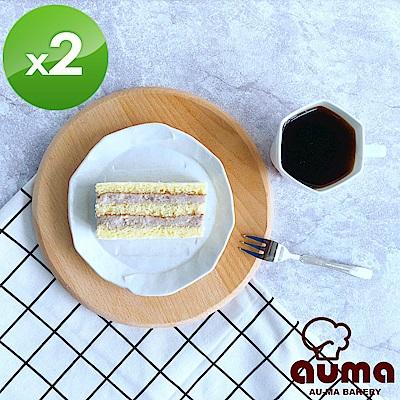 奧瑪烘焙厚芋泥蛋糕*2