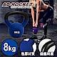 【AD-ROCKET】頂級鑄鐵壺鈴 KettleBell 8公斤 藍色 product thumbnail 2