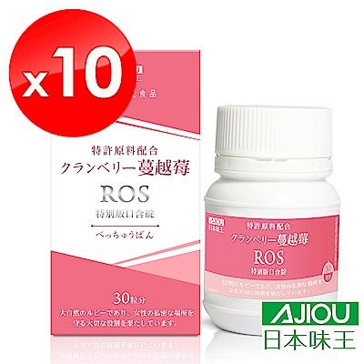【日本味王】蔓越莓ROS特別版口含錠 (30粒/盒)x10盒(商品效期:2019/12/01)