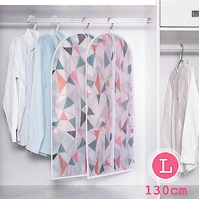 【收納職人】清新花漾霧透可水洗衣物防塵袋收納袋(130cm)幾何一入