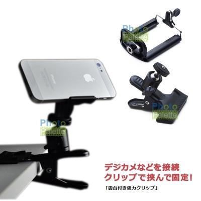 相機 手機 強力夾球型雲台 自拍神器 -手機萬用夾PhotoPalette
