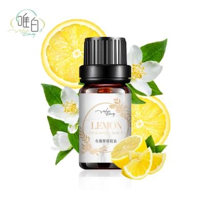 【唯白VD】天然有機原生精油-檸檬(活力充沛)