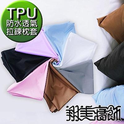翔美寢飾 蝶戀TPU輕薄防水3M吸濕排汗拉鍊式保潔枕套