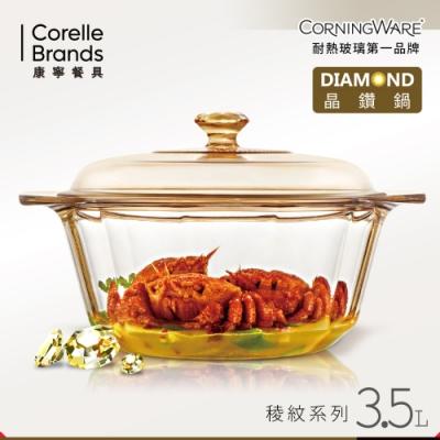 美國康寧Corningware玻璃陶瓷晶鑽鍋3.5L-稜紋系列