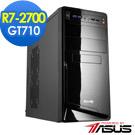 華碩B450平台[寒冰戰機]R7八核GT710獨顯電玩機